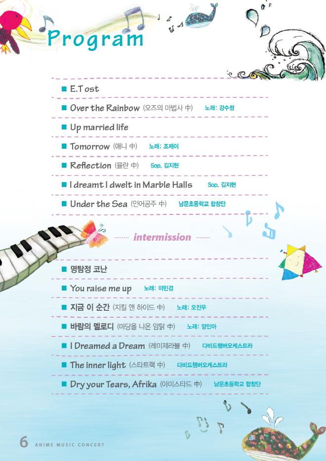 제8회 부산국제어린이영화제 애니메이션 음악회