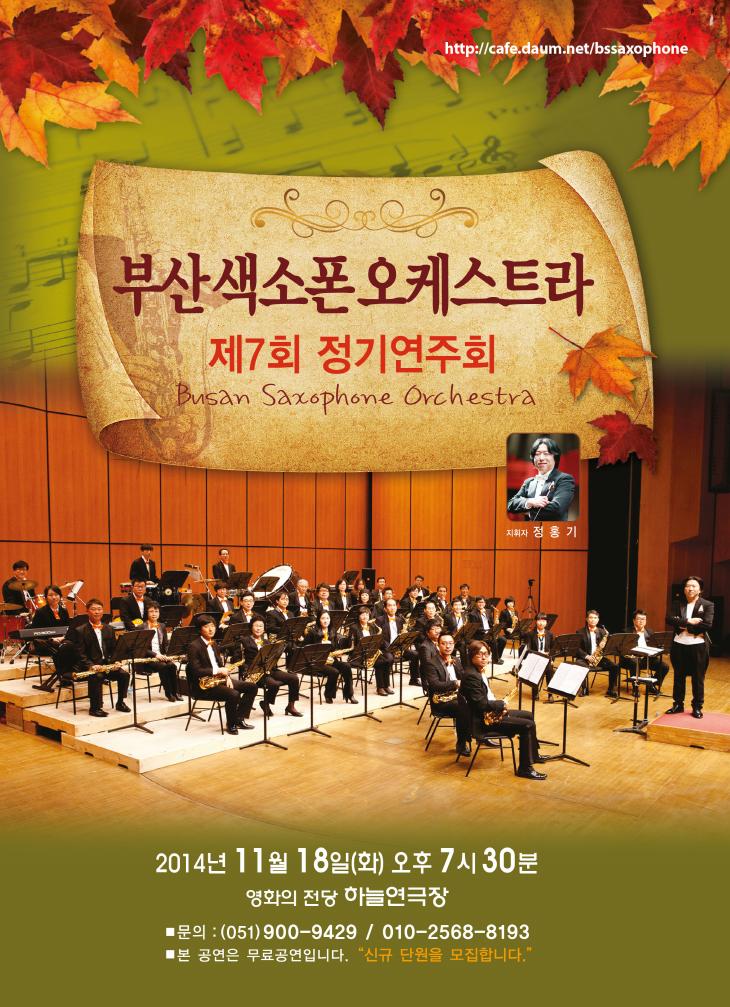 부산 색소폰 오케스트라제7회정기연주회