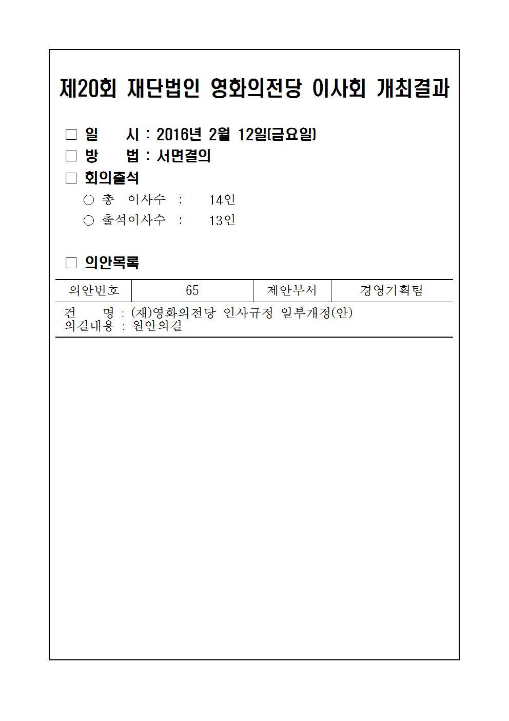 이사회 개최 결과(제20회)