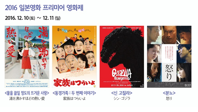 2016 일본영화 프리미어 영화제