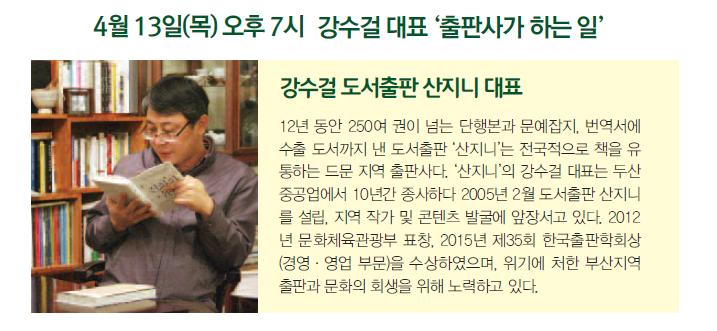 4월13일 오후 7시 강수걸 대표