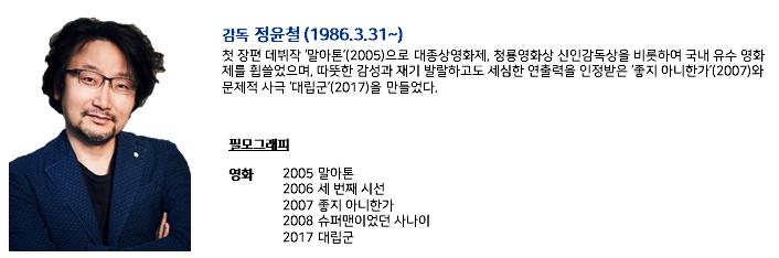 정윤철 감독 필모그래피