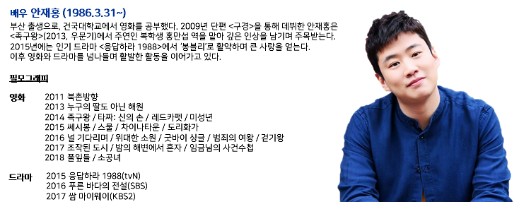 안재홍 배우 필모그래피