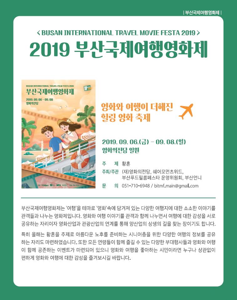 2019 부산국제여행영화제 이미지1