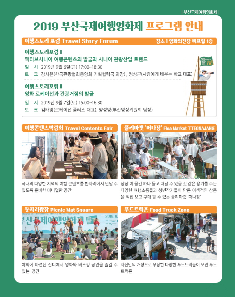 2019 부산국제여행영화제 이미지3
