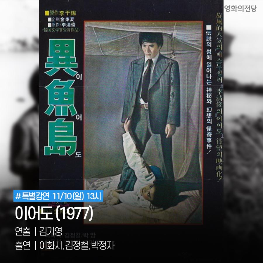 특별강연 11/10(일) 13시 이어도 (1977) 연출 김기영, 출연 이화시, 김정철, 박정자