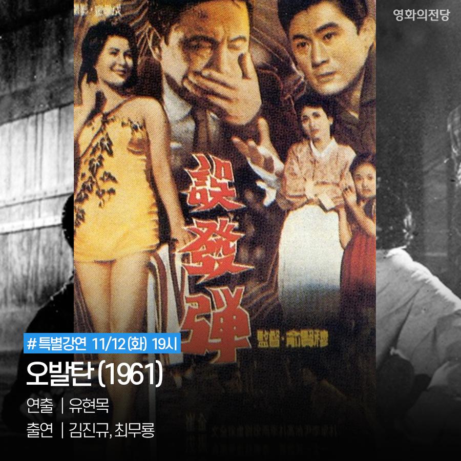 #특별강연 11/12(화)19시 오발탄(1961) 연출 유현목, 출연 김진규, 최무룡