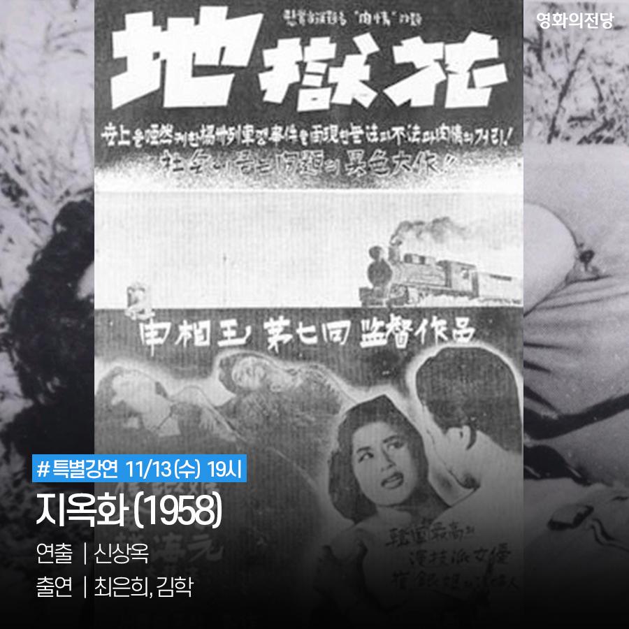 #특별강연 11/13(수) 지옥화(1958) 연출 신상옥, 출연 최은희, 김학