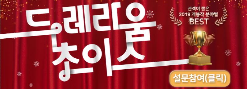 2019 두레라움초이스 관객이 뽑은 2019 개봉작 분야별 BEST 설문참여(클릭)