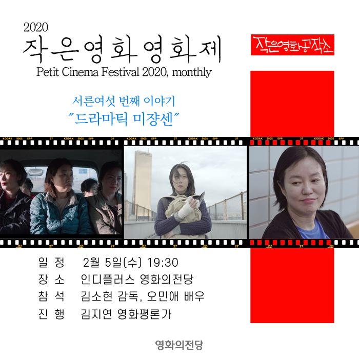 2월_작은영화영화제_GV 안내