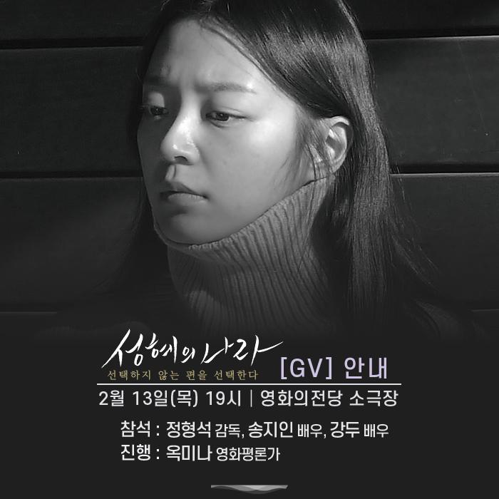 <성혜의 나라> 부대행사 홍보