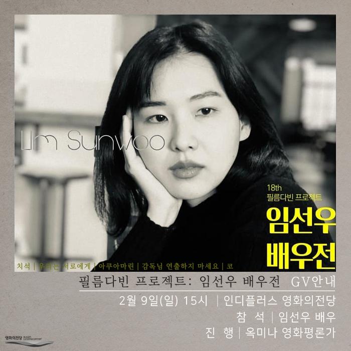 <임선우 배우전> GV안내