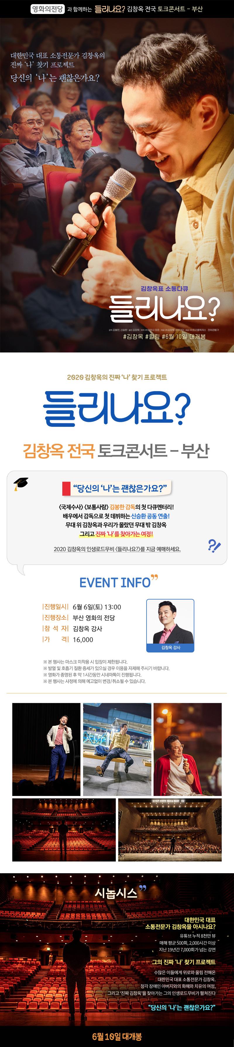 6.6(토) 13시 들리나요? 프리미어 시사회 & 김창옥의 전국 토크 콘서트