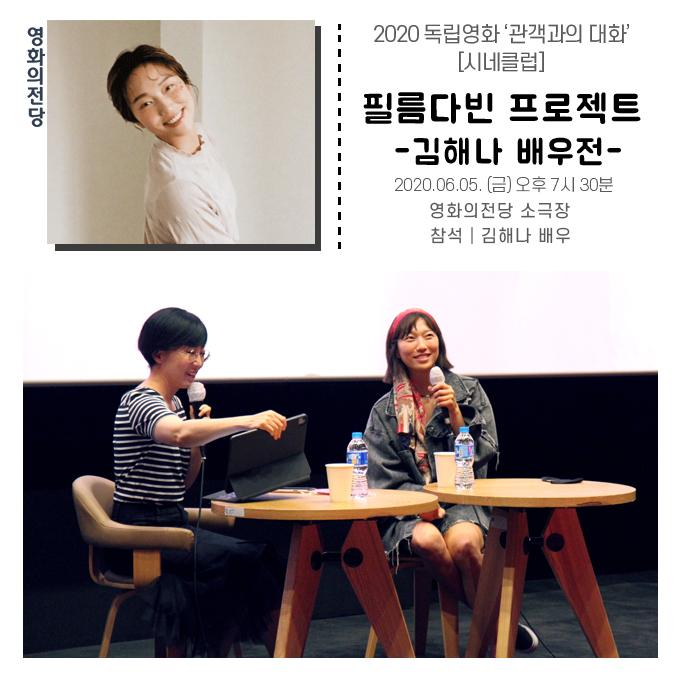 필름다빈_김해나 배우전
