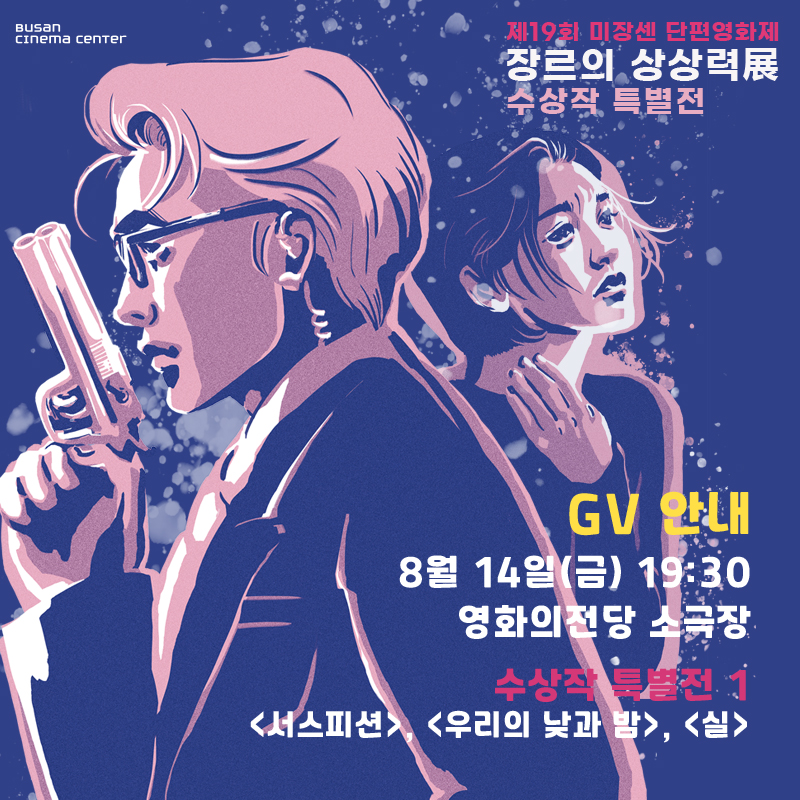 미장센 수상작 특별전 GV안내