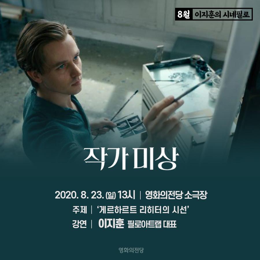 8월 이지훈의 시네필로 작가 미상  2020.8.23.(일) 13시 영화의전당 소극장, 주제: 게르하르트 리히터의 시선, 강연: 이지훈 필로아트랩 대표