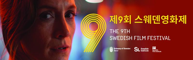 제9회 스웨덴영화제 프로그램 안내 이미지