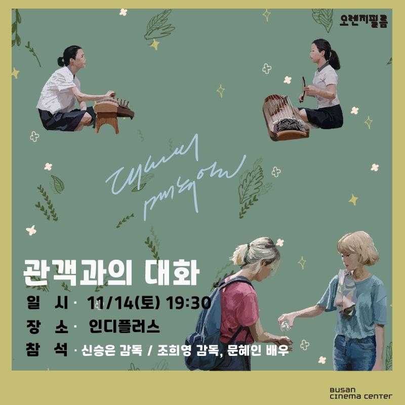 11월 오렌지필름 GV 홍보 이미지