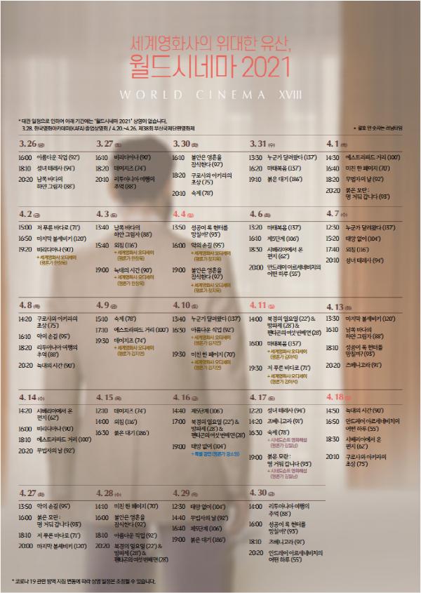 [시네마테크] 세계영화사의 위대한 유산, 월드시네마 2021 - 상영시간표