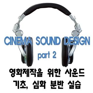 시네마 사운드 디자인 이미지