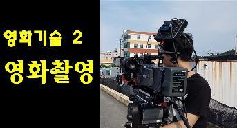 영화기술 2 : 영화촬영