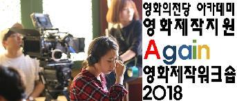 영화의전당 아카데미 영화제작지원 어게인 영화제작워크숍 2018