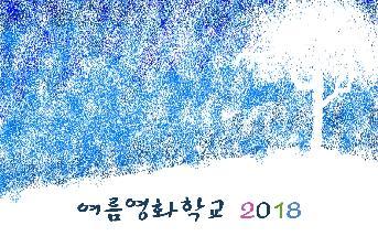 여름영화학교 2018