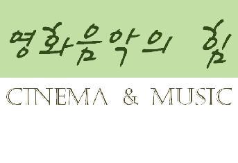 영화음악의 힘