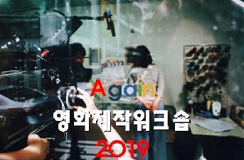 어게인 영화제작워크숍 2019