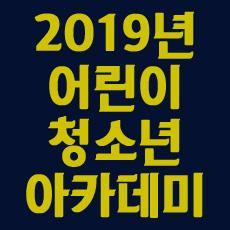 2019년 어린이청소년 아카데미