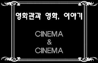 영화관과 영화, 이야기