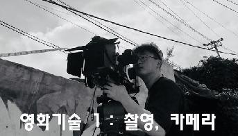 영화기술 1 : 촬영, 카메라