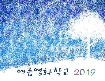 여름영화학교 2019