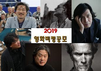 영화비평공모2019