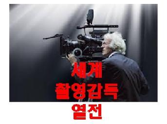 세계 촬영감독 열전 : 빛과 어둠의 마스터들
