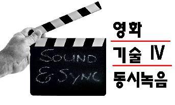 영화기술 4 : 영화사운드, 동시녹음