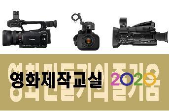 영화제작교실 2020