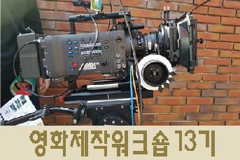 영화제작워크숍 13기