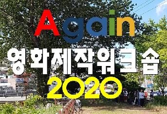 어게인영화제작워크숍2020