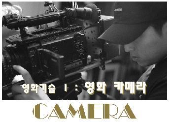 영화기술 1 : 영화 카메라