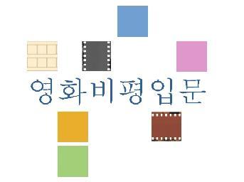 영화비평입문 - 영화비평 첫 걸음