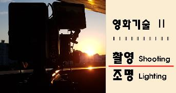 영화기술 2 : 촬영 & 조명