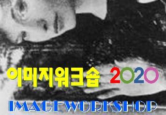 이미지워크숍 2020