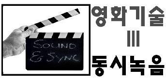 영화기술 3 : 동시녹음