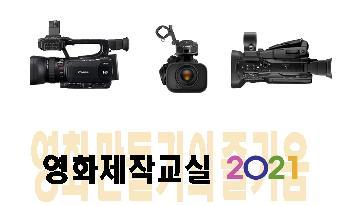 영화제작교실 2021 : 영화만들기의 즐거움