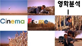영화분석 1 : Cinema, Frame