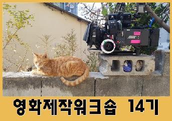 영화제작워크숍 14기