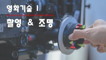 영화기술 1 : 촬영 & 조명