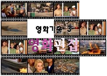 영화기술 3 : 영화편집