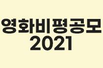 영화비평공모2021